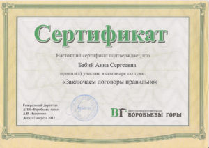 certificate-dogovory