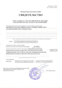 fns-certificate
